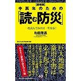 【最新版】中高年のための 「読む防災」 - 一度読んでおけば一生安心! - (ワニブックスPLUS新書)
