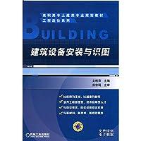 建筑设备安装与识图