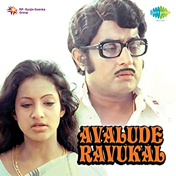 Avalude Ravukal (Original Motion Picture Soundtrack)