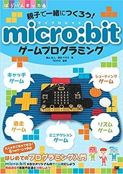 [橋山 牧人, 澤田 千代子, TENTO]の親子で一緒につくろう! micro:bitゲームプログラミング