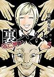 裏バイト:逃亡禁止(5) (裏少年サンデーコミックス)