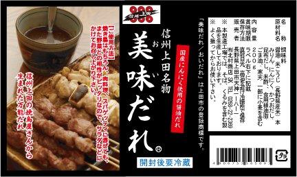 信州上田名物美味だれ(おいだれ)200g