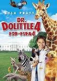 ドクター・ドリトル4[DVD]