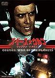 スペース・ウルフ キャプテン・ハミルトン[DVD]