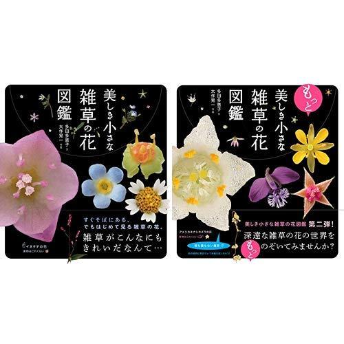 美しき小さな雑草の花図鑑シリーズ 全2冊セット