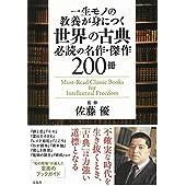 一生モノの教養が身につく世界の古典 必読の名作・傑作200冊