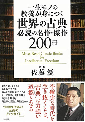 一生モノの教養が身につく世界の古典 必読の名作・傑作200冊の詳細を見る
