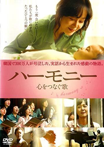 ハーモニー 心をつなぐ歌 [DVD]