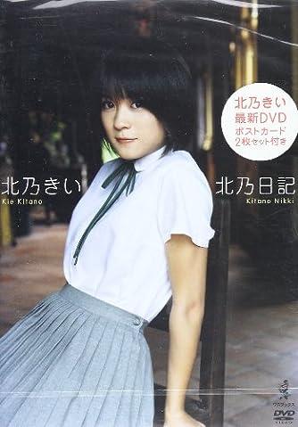 DVD>北乃きい:北乃日記 (<DVD>)
