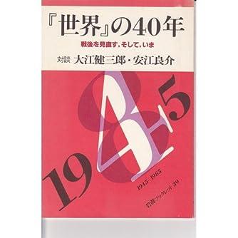 『世界』の40年―戦後を見直す,そして,いま (岩波ブックレット (No.39))