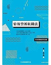 情報資源組織法 : 日本目録規則2018年版・日本十進分類法新訂10版・基本件名標目表第4版 対応