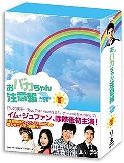 おバカちゃん注意報 ~ ありったけの愛 ~ DVD BOX III
