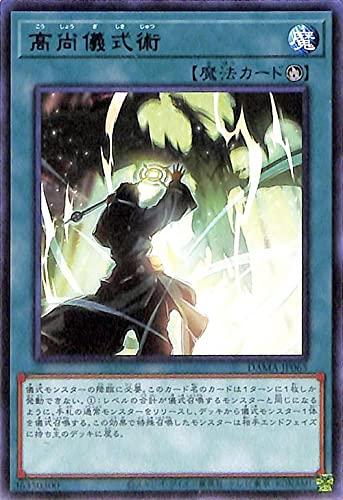 遊戯王カード 高尚儀式術(レア) DAWN OF MAJESTY(DAMA) | ドーン・オブ・マジェスティ 儀式魔法 レア