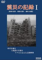 震災の記録I [DVD]