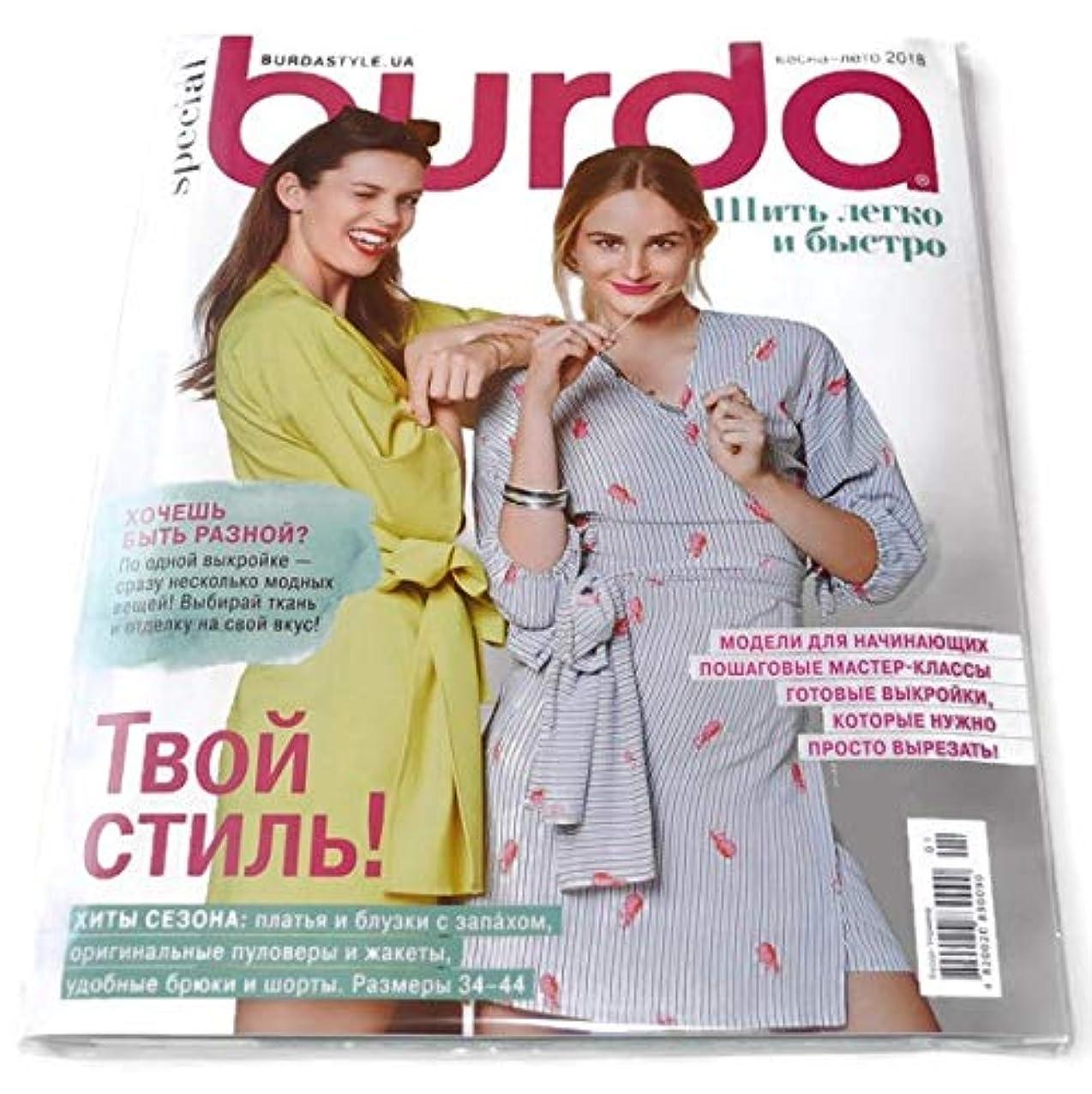 BURDA Style Magazine 2018 Spring Summer in Russian Language Fashion Sewing Patterns Burdastyle Бурда