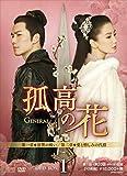孤高の花~General&I~ DVD-BOX1[DVD]