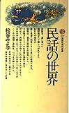 民話の世界 (講談社現代新書 370)
