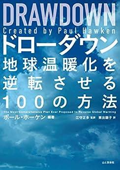 [ポール・ホーケン]のDRAWDOWNドローダウン― 地球温暖化を逆転させる100の方法