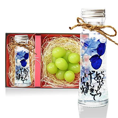 敬老の日 ギフト ハーバリウム  & 山形県産 シャインマスカット (紫陽花 スリム瓶)