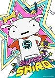 SUPER SHIRO 下巻