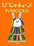 びじゅチューン! DVD BOOK6[PCBE-56364][DVD]