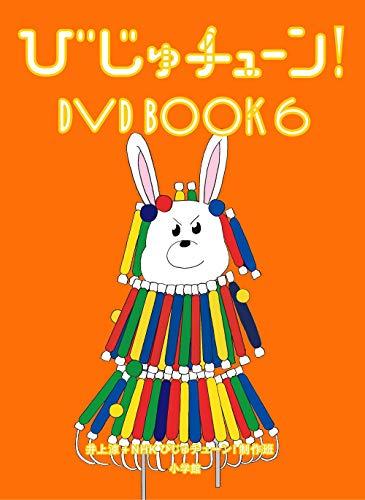【Amazon.co.jp限定】びじゅチューン!DVD BOOK 6(オリジナルビッグぬりえシート(ジャケットイラスト使用)付)