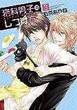 猫科男子のしつけ方 (3) (ウィングス・コミックス)