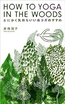 [倉橋 陽子]のHOW TO YOGA IN THE WOODS: とにかく気持ちいい 森ヨガのすすめ (ウッズブックス)