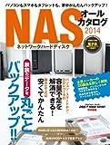 パソコンもスマホもタブレットも、家中かんたんバックアップ! NASオールカタログ2014 (インプレスムック)