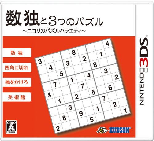 Sudoku to 3-Tsu no Puzzle: Nikoli no Puzzle Variety[Import Japonais]