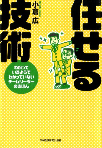 任せる技術 (日本経済新聞出版)