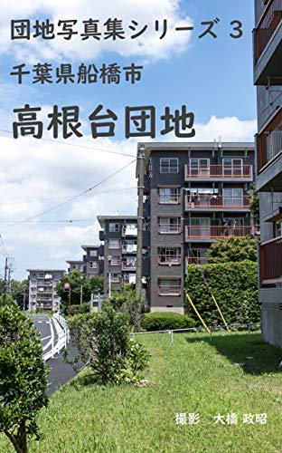 団地写真集シリーズ3 千葉県船橋市 高根台団地