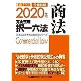 2020年版 司法試験&予備試験 完全整理択一六法 商法 司法試験&予備試験対策シリーズ