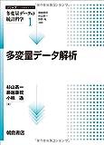 """多変量データ解析 (シリーズ""""多変量データの統計科学"""")"""