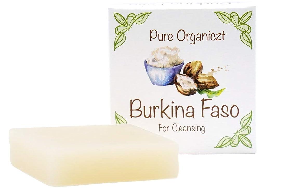衣服最初は専門化するシアバター 洗顔用石鹸 Burkina Faso Pure Organiczt 『無添加?毛穴?美白?保湿』