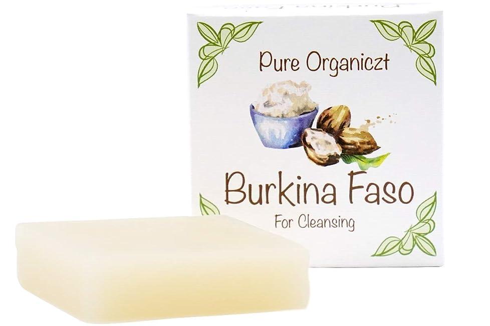 チャネル連鎖お金ゴム洗顔用石鹸 Burkina Faso Pure Organiczt 『無添加?毛穴?美白?保湿』シアバターせっけん 80g