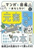 マンガと図鑑でおもしろい!  わかる元素の本