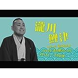 瀧川鯉津/「真田小僧(さなだこぞう)」