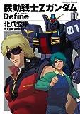 機動戦士Zガンダム Define(1) (角川コミックス・エース)
