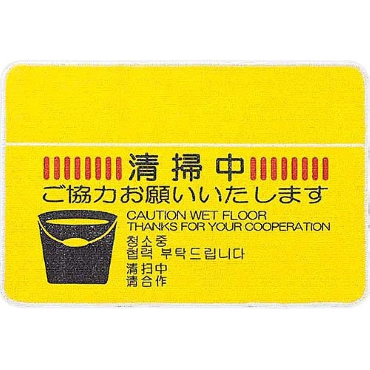 著者上記の頭と肩ファセット山崎産業 清掃中マット 4ヶ国語 (#6)