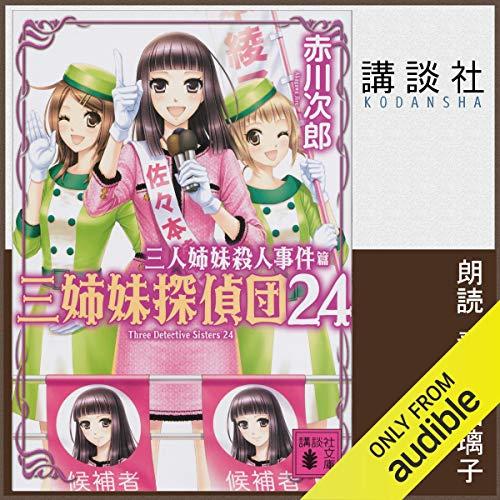 『三姉妹探偵団 24 三人姉妹殺人事件』のカバーアート
