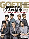 GOETHE ゲーテ  2020年 04月号 【表紙:三代目 J SOUL BROTHERS from EXILE TRIBE】 雑誌