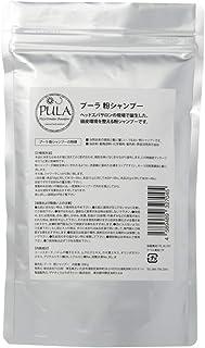 プーラ 粉シャンプーpuls【 天然植物成分/頭皮環境を整える 】 ヘッドスパ専門店 PULA 自然由来配合
