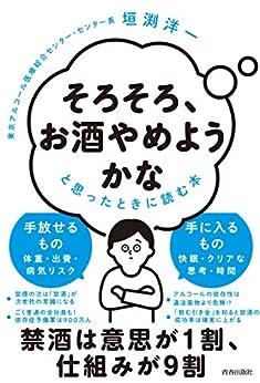 [垣渕 洋一]の「そろそろ、お酒やめようかな」と思ったときに読む本