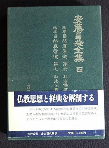 安藤昌益全集〈第4巻〉 (1983年)の詳細を見る