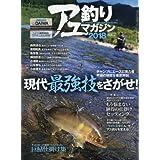 アユ釣りマガジン2018 2018年 05 月号 [雑誌]: 磯釣りスペシャル 増刊