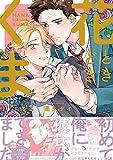 花ときどきくま (カルトコミックス equal collection)