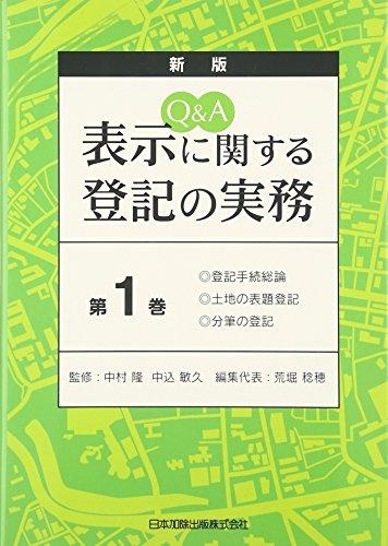 Q&A 表示に関する登記の実務〈第1巻〉登記手続総論・土地の表題登記・分筆の登記