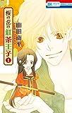 桜の花の紅茶王子 8 (花とゆめコミックス)
