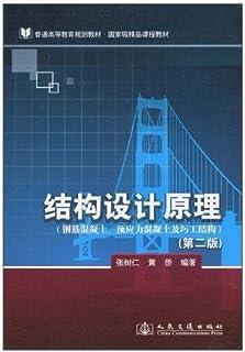 结构设计原理:钢筋混凝土、预应力混凝土及圬工结构(第2版)